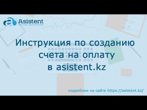 Инструкция по созданию счета на оплату в asistent.kz