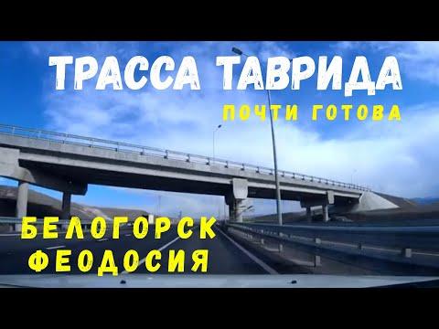 БЕЛОГОРСК-ФЕОДОСИЯ // Трасса Таврида // Почти готова // Дорогами Крыма