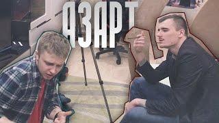 ДОН ГАНДОН И АЗАРТ В CS:GO