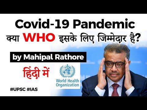 Is World Health Organization responsible for COVID19 spread ? #Coronavirus #WHO