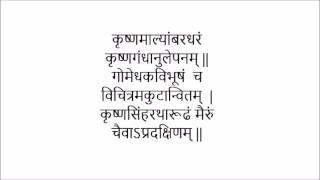 Shri Rahu Kavacham Sankrit