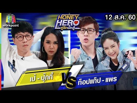 Honey Hero คู่รักนักสู้ |  EP.73 | 12 ส.ค. 60 Full HD