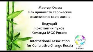 Мастер-Класс | Как привнести творческие изменения в жизнь | Константин Пухов | IAGC Россия TV