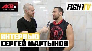 Сергей Мартынов о победе нокаутом, популярности в ММА и лиге ACB