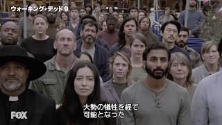「ウォーキング・デッド シーズン9」第15話『裏切りの代償』予告編