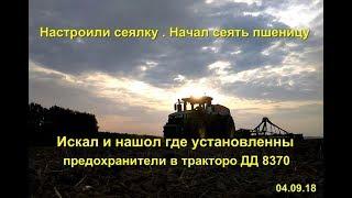 Настроили сеялку Amazone вышел сеять пшеницу  Нашол где в кабине предохранители на тракторе ДД8370