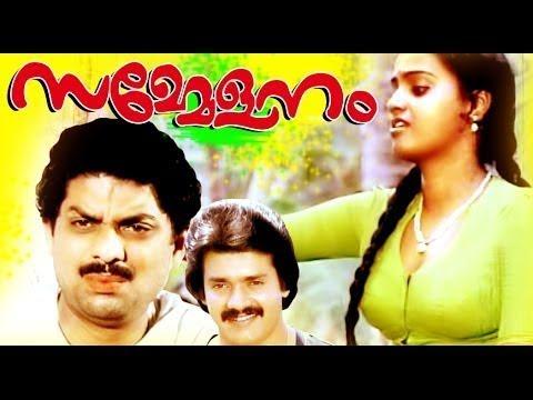 Sammelanam 1985   Full Malayalam Movie   Shankar, Menaka, Jalaja   HD