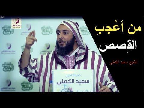 مـن أعـْجـَبِ الـقِـصـص في الـحـرص على استغلال الوقت ـ الشيخ سعيد الكملي