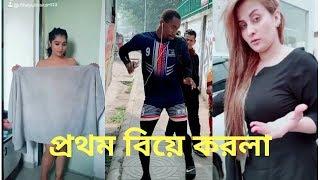 প্রথম বিয়ে করলাম অামি জেলা বর্ধমান The most popular tiktok video