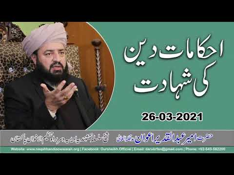 Watch Ahkamat-e-Deen ki Shahadat YouTube Video