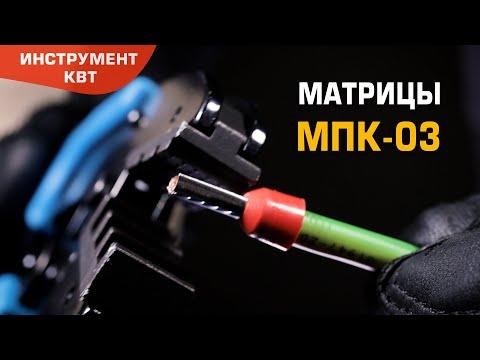 Матрица МПК-03 для опрессовки штыревых втулочных наконечников НШВИ и НШВ на проводах 10–25 мм²