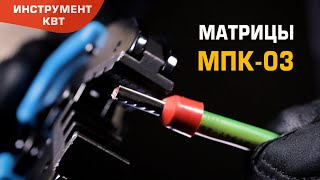 Матрица МПК-03 для опрессовки штыревых втулочных наконечников НШВИ и НШВ