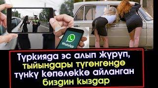 Асынып алган кызды видеого тартып Ватсапка таркаткан милиционер   Акыркы Кабарлар