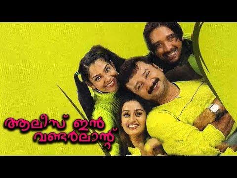 Alice in Wonderland | Full Malayalam Movie | Jayaram, Vineeth, Sandhya | HD