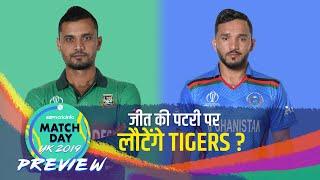 Bangladesh के पास प्वाइंट्स टेबल में 5वें नंबर पर पंहुचने का मौका, सामने Afghanistan #BANvAFG