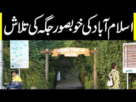 اسلام آباد میں ایک خوبصورت جگہ کی تلاش میں
