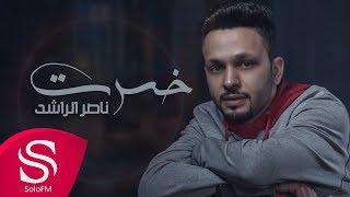 خسرت - ناصر الراشد ( حصرياً ) 2019 تحميل MP3