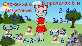 Математика с кисой Алисой. Урок 5. Сложение и вычитание в пределах 6.