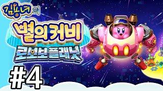 별의커비 로보보 플래닛 #4 김용녀 켠김에 왕까지 (Kirby Planet Robobot)