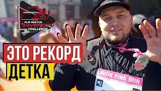 КИБЕРСПОРТСМЕНЫ БЕГУТ МАРАФОН - Wizz Kyiv City Marathon #HyperXChallenge