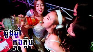 Gambar cover សម្រាប់ឆ្លងឆ្នាំក្នុង Club - Happy New Year 2019 and Countdown in Club - KH NonStop Party Mix