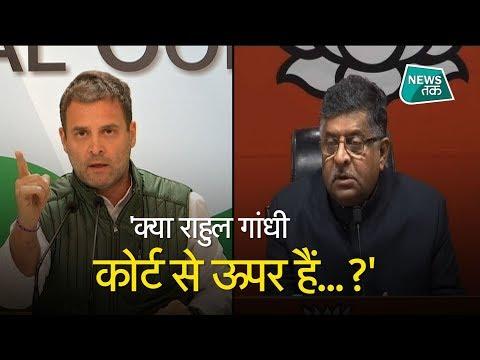 राहुल गांधी के वार पर अब बीजेपी का पलटवार EXCLUSIVE | News Tak