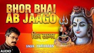 Morning Shiv Bhajan I Bhor Bhai Ab Jaago I   - YouTube