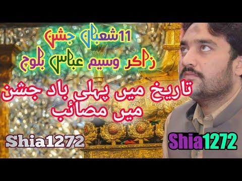 Zakir Waseem Abbas Baloch 2019 Jashan Main Masaib 11 Shaban 2019 Zahoor shazada Ali Akbar a.s