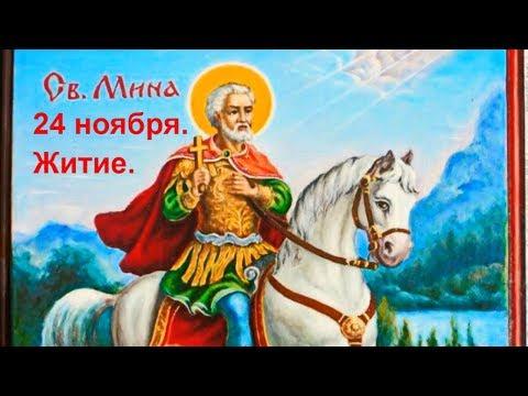 Жития Святых 24 ноября   Страдание святого великомученика Мины Котуанского (Фригийского),11 ноября