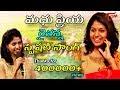 Madhu Priya Special Song   Telugu Music Video 2018 - TeluguOne