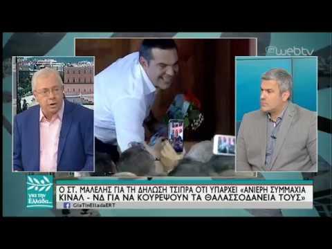 Ο Σταμάτης Μαλέλης στον Σπύρο Χαριτάτο | 04/07/2019 | ΕΡΤ
