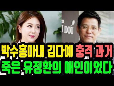[유튜브] 박수홍아내 김다예의 충격 과거