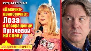 🔔 «Девочка-припевочка»: Лоза о возвращении Пугачевой на сцену