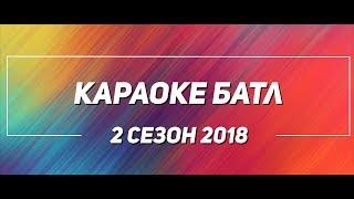 Караоке батл | 2 сезон 2018