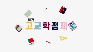 대전광역시 교육청 고교학점제 홍보영상…