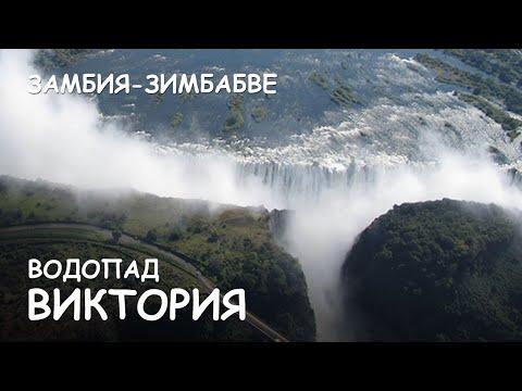 Мир Приключений - Водопад Виктория. Замб