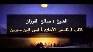 كتاب ( تفسير الأحلام ) ليس لابن سيرين - الشيخ صالح الفوزان