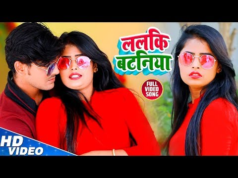 #Antra Singh Priyanka और Upendra Lal Yadav का New #Video Song - ललकि बटनिया -  Bhojpuri Songs