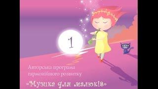 Музика для малюків-1. Музичні ігри та пісні для наймолодших - Анастасія Комлікова