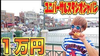 ユニバーサルで1万円食べきれるまで帰れません!【USJ】