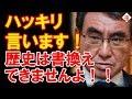 河野太郎外相が「歴史は書き換えられない」と英語で世界に発信!