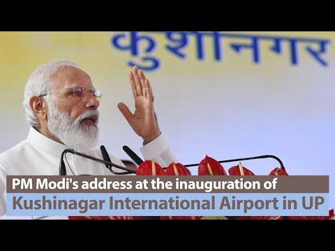 PM Modi inaugurates Kushinagar International Airport in Uttar Pradesh   PMO