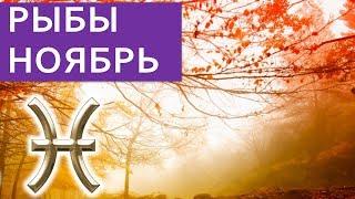 РЫБЫ НОЯБРЬ гороскоп на ноябрь 2018 / Астропрогноз Павел Чудинов
