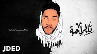 تحميل اغاني سلطان العبدالله - بالراحة   2019   Sultan Alabdullah - Belrahah MP3