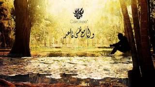 مازيكا Cairokee - Wanaa Maa Nafsy Aaed   كايروكي - وانا مع نفسي قاعد تحميل MP3