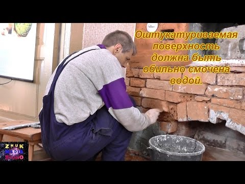 Как штукатурить русскую печь