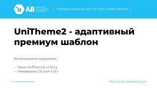 Обновление темы дизайна Unitheme2 v.4.12.1.a для CS-Cart и Multi-Vendor