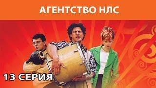 Агентство НЛС. Сериал. Серия 13 из 16. Феникс Кино. Комедия