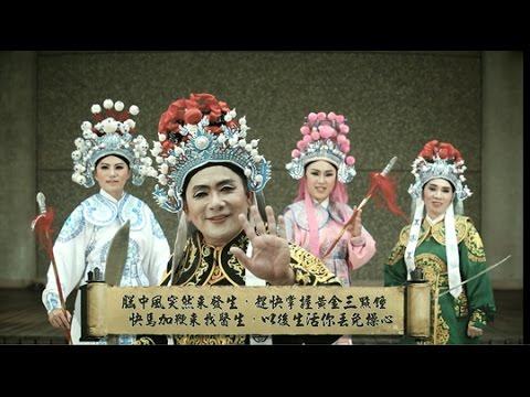 中風防治宣導影片30秒(歌仔戲版)