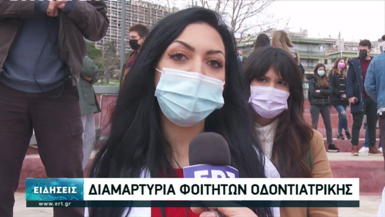 Διαμαρτυρία φοιτητών Οδοντιατρικής στη Θεσσαλονίκη | 22/03/2021 | ΕΡΤ